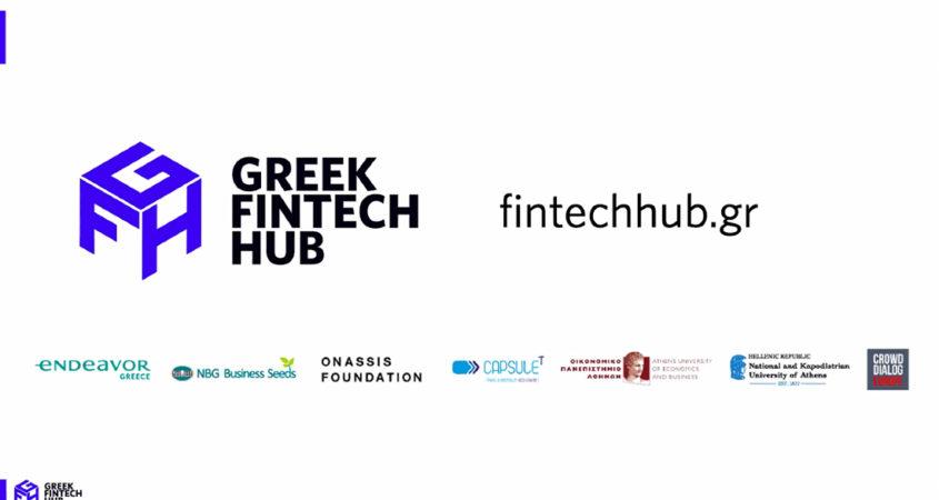 Το Greek Fintech Hub είναι πλέον γεγονός